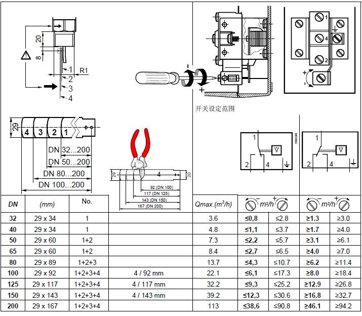 表中给出的所有尺寸以及数据均基于20 C 的水温,并采用T 型接头和安装在水平管路。  在流量传感器安装位置之前和之后,必须有至少10倍或5 倍管径的直管段。  安装流量传感器之前,内置的电缆套管以及T 型接头必须在现场安装。
